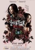 2020年中国香港爱情犯罪片《圣何塞谋杀案》BD国粤双语中字