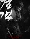 2020年韩国动作片《剑客》BD韩语中字
