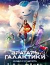 2020年俄罗斯6.0分动作科幻片《银河守门员》BD中字