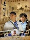 2019年国产大陆电视剧《青谷子》连载至28