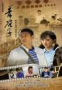 2019年国产大陆电视剧《青谷子》连载至32