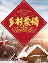 2021年国产大陆电视剧《乡村爱情13》连载至12