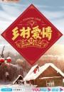 2021年国产大陆电视剧《乡村爱情13》连载至16