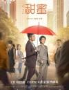 2021年国产大陆电视剧《甜蜜》连载至17