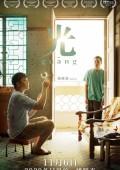 2018年马来西亚7.5分剧情家庭片《光》BD中字