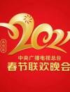 2021年中央广播电视总台春节联欢晚会4k超高清完整版