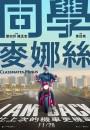 2020年中国台湾7.7分喜剧片《同学麦娜丝》BD国语中字