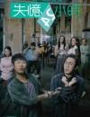 2020年中国香港电视剧《失忆24小时》连载至07