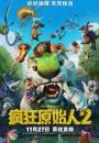 2020年美国8.2分动画片《疯狂原始人2》BD国英双语中英双字