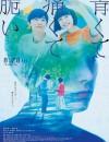 2020年日本冒险片《青涩的伤痛与脆弱》BD日语中字
