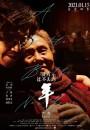 2021年国产吴刚剧情家庭片《没有过不去的年》HD国语中字
