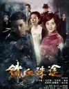 2018年国产大陆电视剧《铁血殊途》连载至37