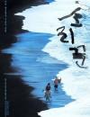 2020年韩国6.4分音乐片《说唱艺人》BD韩语中字