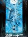 2019年日本6.6分奇幻动画片《海兽之子》BD国日双语中字