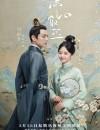 2021年国产大陆电视剧《锦心似玉》全45集