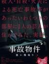 2020年日本恐怖片《凶宅怪谈》BD日语中字