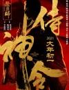 2021年国产陈坤周迅奇幻片《侍神令》HD国英双语中字