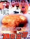 1999年国产经典历史片《横空出世》HD国语中字