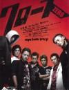 2007年日本经典动作惊悚片《热血高校》BD日语中字