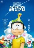 2020年日本7.4分动画《哆啦A梦:大雄的新恐龙》BD国粤日语中字