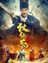 2021年国产陈浩民动作悬疑片《狄仁杰:长安变》HD国语中字