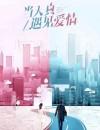 2021年国产大陆电视剧《当天真遇见爱情》全40集