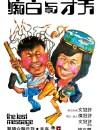 1975年中国香港经典喜剧片《天才与白痴》BD国粤双语中字