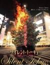 2020年日本悬疑片《沉默东京》BD日语中字
