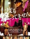 2020年日本6.9分喜剧犯罪片《从来没有开枪》BD日语中字