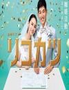 2021年日本电视剧《离婚活动》连载至01