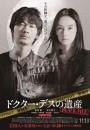 2020年日本剧情片《安乐死医师的遗产》BD日语中字
