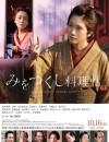 2020年日本7.3分剧情片《澪之料理帖》BD日语中字