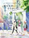 2020年日本7.9分奇幻动画片《寻找见习魔女》BD国日双语中字