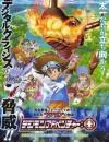 2020年日本动漫《数码宝贝大冒险 重启》连载至44