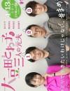 2021年日本电视剧《大豆田永久子与三名前夫》连载至01