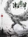 2021年国产悬疑奇幻片《津沽奇谭1:暗城杀机》HD国语中字