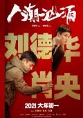 2021年国产7.1分喜剧犯罪片《人潮汹涌》HD国语中字