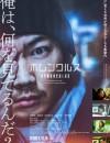 2021年日本剧情片《异变者》HD日语中字