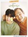 2021年韩国电视剧《如蝶翩翩》连载至09