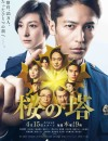 2021年日本电视剧《樱之塔》连载至01