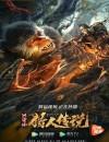 2021年国产6.3分悬疑恐怖片《兴安岭猎人传说》HD国语中字