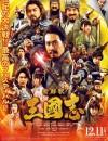 2020年日本历史片《三国志新解》BD日语中字