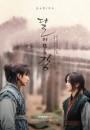 2021年韩国电视剧《月升之江》连载至19