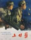 1956年国产红色经典战争片《上甘岭》HD国语中字