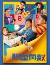 2021年国产喜剧爱情片《心里有数》HD国语中字