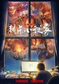 2021年国产7.0分动作奇幻片《刺杀小说家》HD国语中字