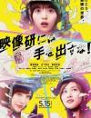 2020年日本6.9分喜剧片《别对映像研出手!》BD日语中字