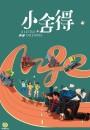 2021年国产大陆电视剧《小舍得》连载至19
