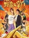 2021年国产喜剧动作片《我的野蛮女掌门》HD国语中字