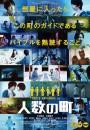 2020年日本6.3分剧情悬疑片《人数之町》BD日语中字